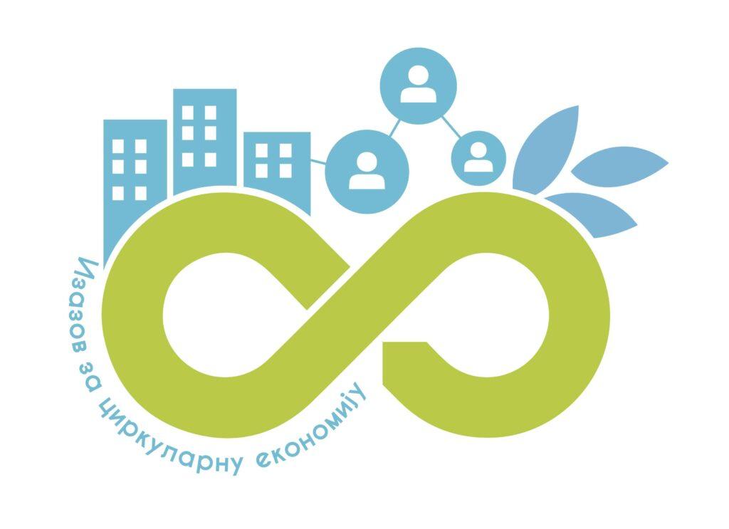 Отворен Јавни позив за иновације у области циркуларне економије